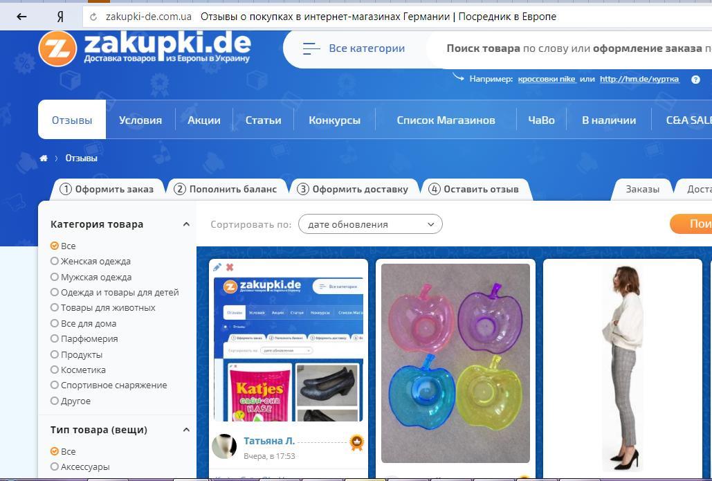 Отзыв на Katjes Grün-Ohr Hase из Интернет-Магазина LIDL