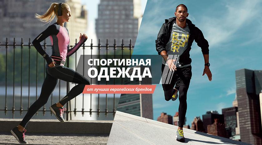 c181a92fed1c Спортивная одежда   Доставка из Германии в Украину   Посредник под 0%