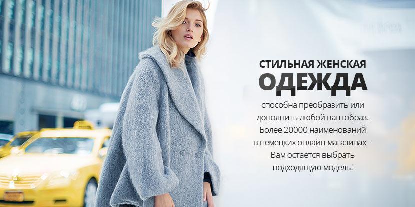 9cd5f1e1b17 Женская одежда