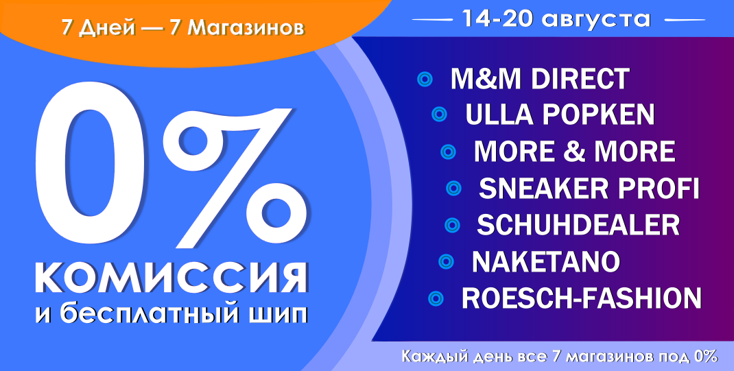 7 Дней — 7 Магазинов  комиссия 0%,  шип 0€