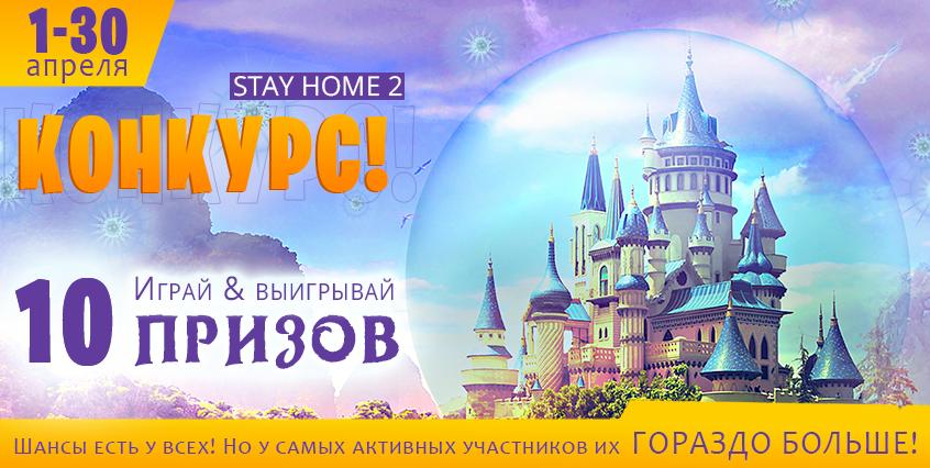 STAY HOME & WIN! 10 ПОЛЕЗНЫХ ПРИЗОВ В СКАЗОЧНОМ АПРЕЛЬСКОМ КОНКУРСЕ!