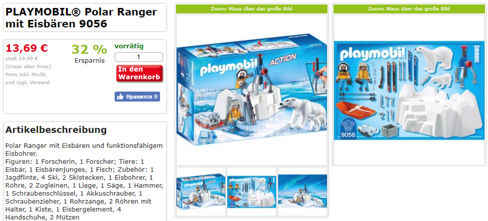 Игрушки PLAYMOBIL скидки до 55% из магазина Spar Toys (Германия)