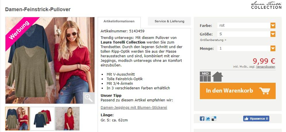 На новую коллекцию LAURA TORELLI Доп. скидка 20% из магазина NKD (Германия)