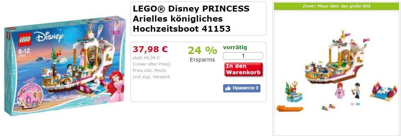 Конструктор LEGO Disney PRINCESS Скидки до 26% из магазина Spar Toys (Германия)