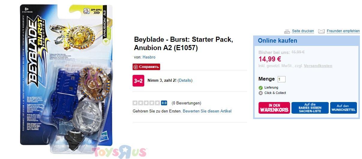 Игрушки Beyblade 3 по цене 2 Доп. скидка 33% из магазина Toys R Us (Германия)