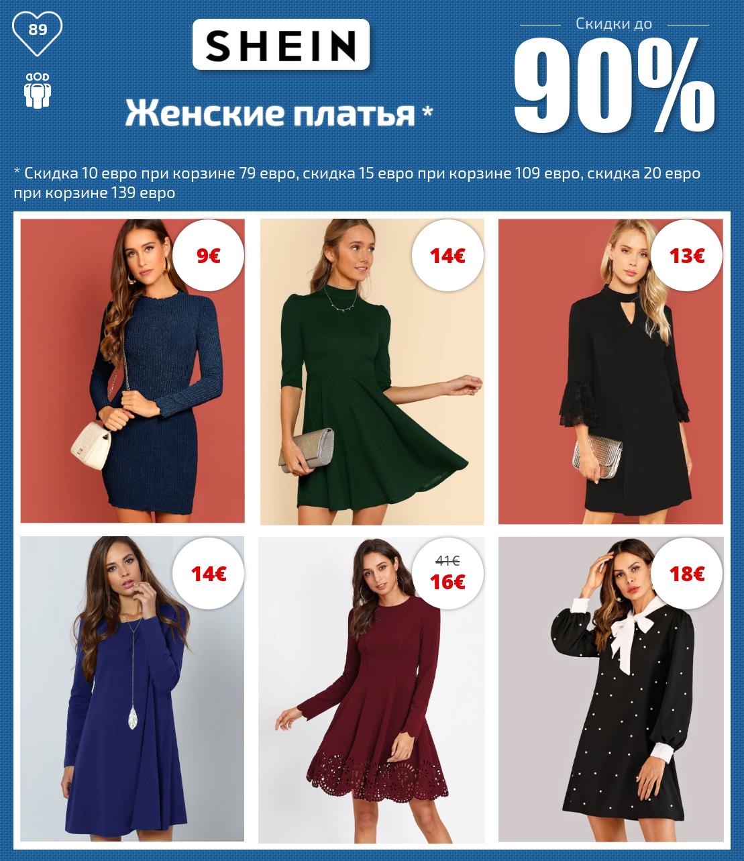 Интернет Магазин Шеин Официальный Сайт Москва