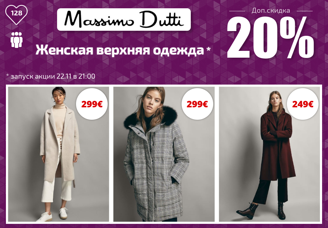 47d359c411ec Женская верхняя одежда Доп.скидка 20% из магазина Massimo Dutti (Германия)