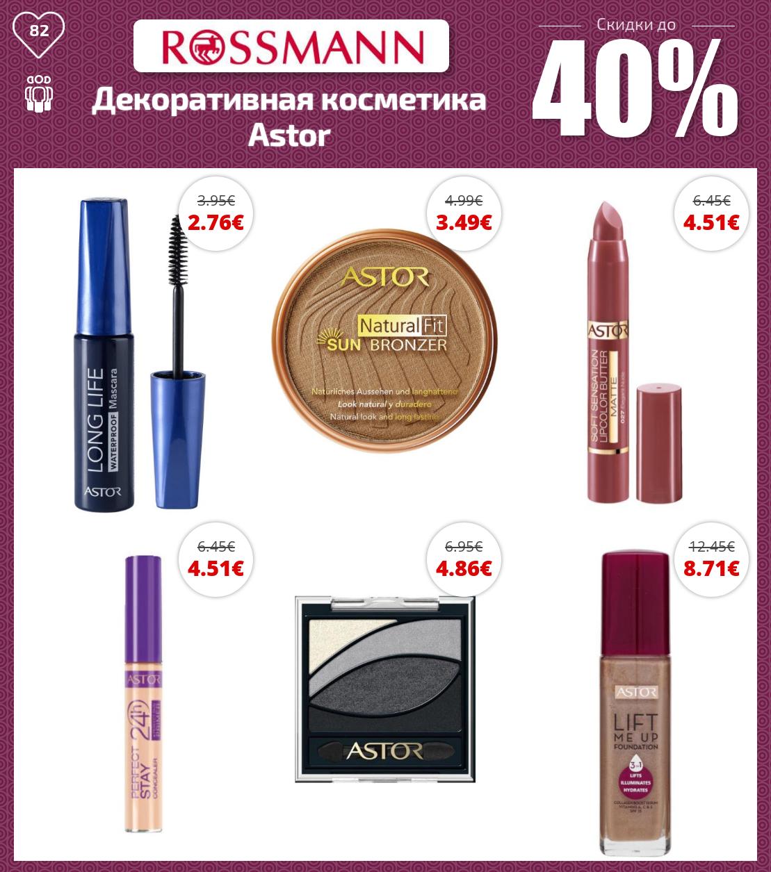Astor косметика купить в минске греческая косметика messinian купить