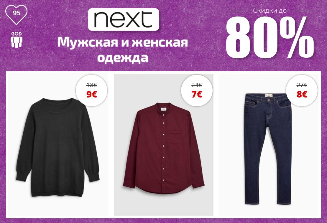 fcf3b88233b Мужская и женская одежда Скидки до 80% из магазина Next (Германия)