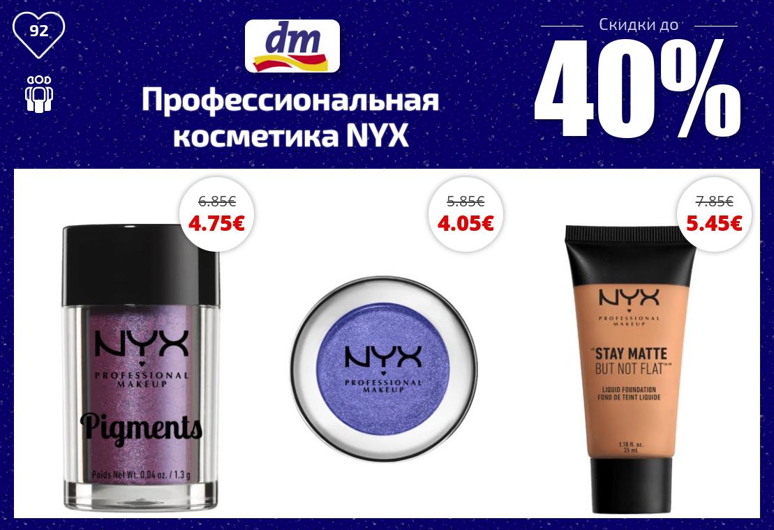 купить косметику nyx в омске