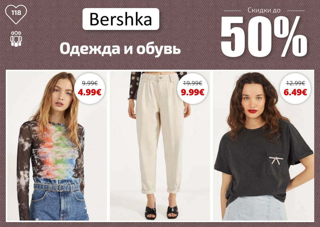 Бершка Интернет Магазин Екатеринбург Официальный