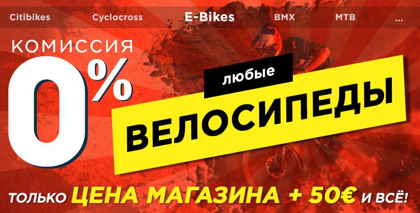 Любые велосипеды 0% комиссии и 50 евро доставка