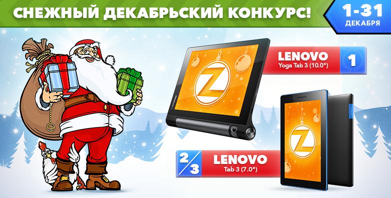 Снежно-новогодний КОНКУРС! Зимняя сказка только начинается, наши призы: стильный LENOVO Yoga 3 и два Lenovo Tab 3