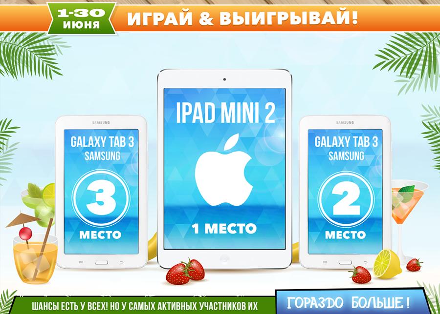 ЖАРКИЙ ЛЕТНИЙ КОНКУРС! Вы уже готовы стать счастливым обладателем Apple iPad mini 2 или Samsung Galaxy tab 3 lite ?