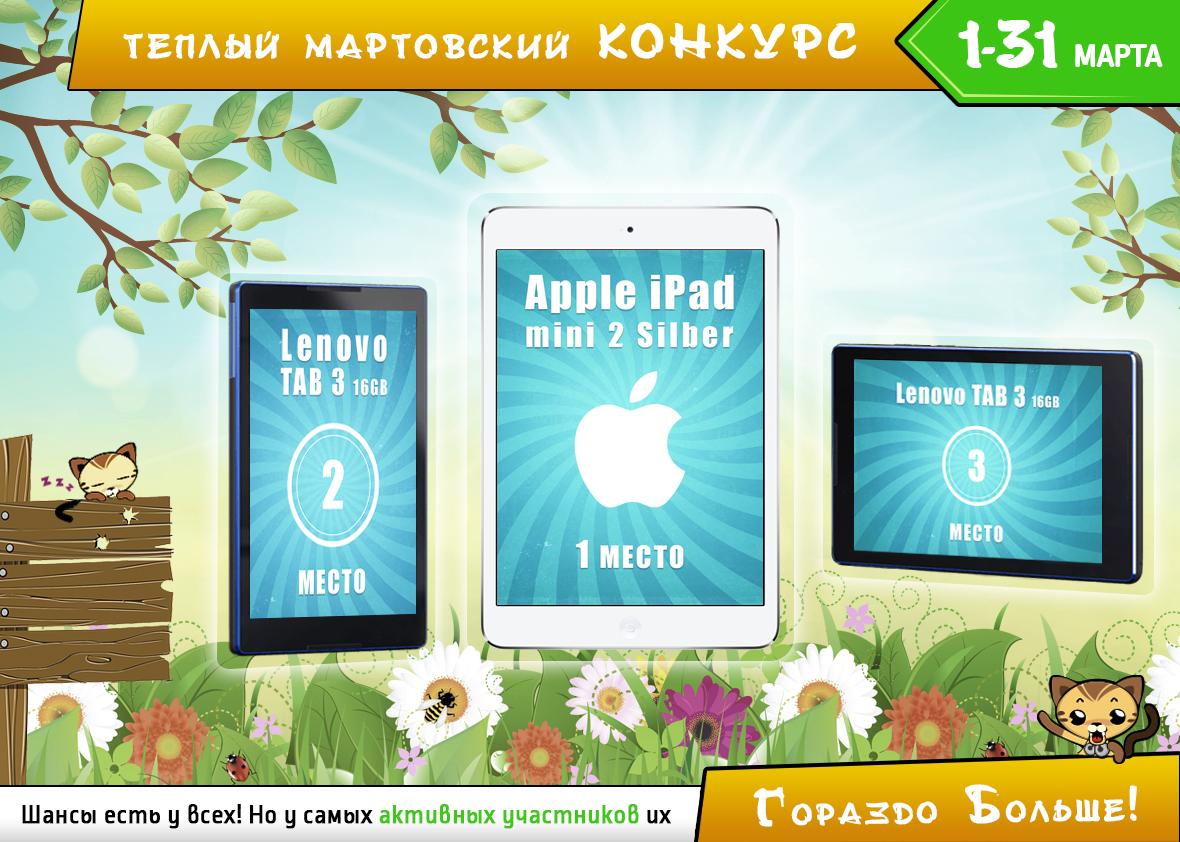 Тёплый мартовский конкурс! Вы уже готовы стать счастливым обладателем Apple iPad mini 2 или Lenovo Tab 3?
