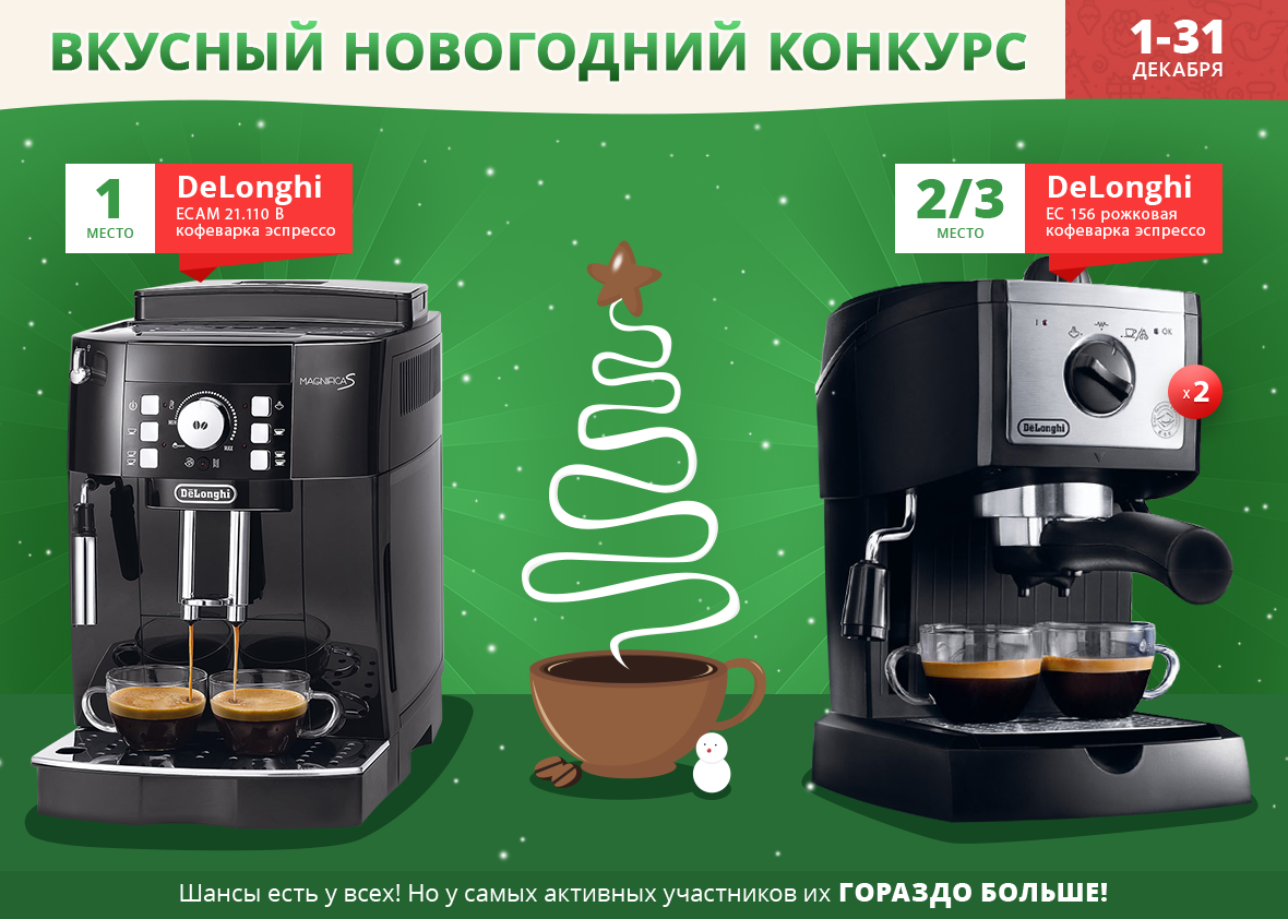 Вкусный новогодний конкурс! Согреваем в этот декабрь крутыми кофемашинами