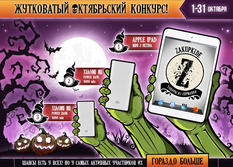 Жутко интересный октябрьский КОНКУРС! станьте обладателем адски крутого 'apple ipad mini-2'  или адски мощных 'xiaomo mi power bank'
