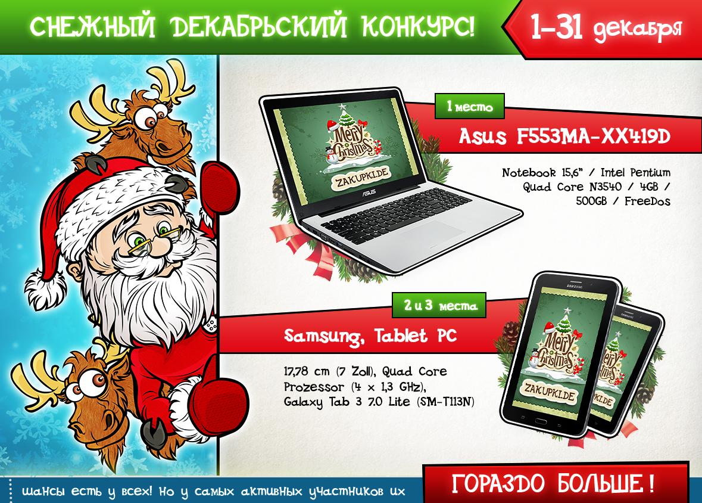 Снежно-новогодний декабрьский КОНКУРС! станьте обладателем ноутбука 'ASUS F553-MA'  или одного из планшетов  'samsung galaxy tab 3'