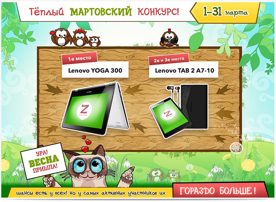 Теплый и солнечный мартовский КОНКУРС! Cтаньте обладателем ноутбука 'LENOVO YOGA 300'  или одного из планшетов  'LENOVO TAB-2 A7-10'