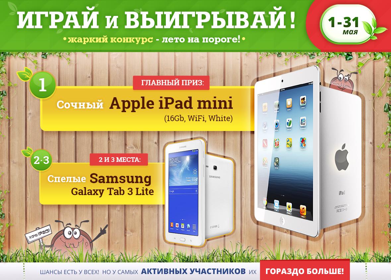 ЖАРКИЙ МАЙСКИЙ КОНКУРС! Вы уже готовы стать счастливым обладателем Apple iPad mini или Samsung Galaxy tab 3 lite ?
