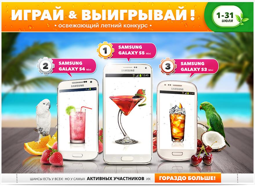ОСВЕЖАЮЩИЙ ИЮЛЬСКИЙ КОНКУРС! Мы приготовили для вас целых три приза: смартфоны Samsung Galaxy mini (S5, S4, S3)!